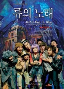 2015/1/6~18 『リュウの歌』 韓国ゲリラ劇場にて上演