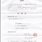 日本赤十字社 領収